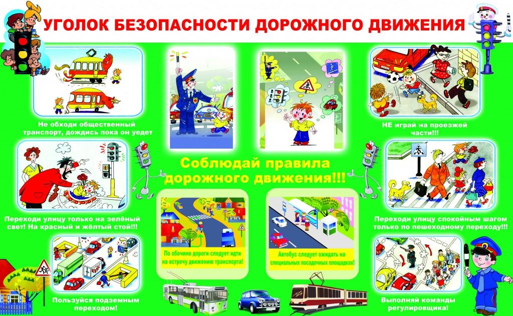 Уголок дорожной безопасности в картинках в школе 3
