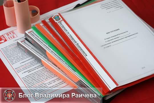 образец приказа о назначении ответственных за безопасное произво