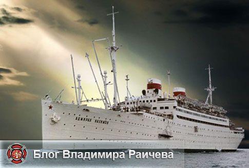 Крушение корабля Адмирал Нахимов в Цемесской бухте